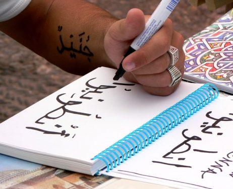 Thông tin chung của ngành ngôn ngữẢ Rập